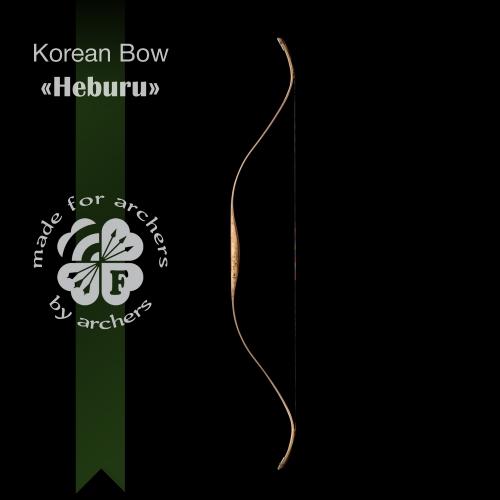 """Корейський лук """"Heburu"""" Преміум"""